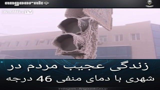 نحوه زندگی مردم در سردترین شهر دنیا با دمای منفی 46 درجه