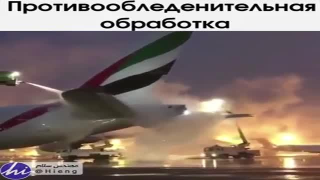 قرار دادن پوششی مخصوص بر روی هواپیما که از یخ زدن بدنه آن در آسمان جلوگیری می کند