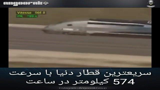 سریعترین قطار دنیا در 2016 با کورد سرعت 574 کیلومتر در ساعت