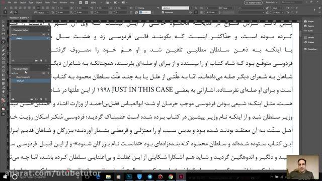 آموزش ادوبی ایندیزاین (Adobe InDesign 2017) - قسمت 52 - آشنایی با Grep