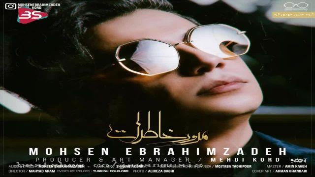 دانلود آهنگ شبا با مرور خاطرات تو صبح میشه با صدای محسن ابراهیم زاده