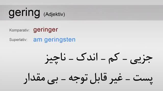 آموزش واژه های آلمانی به فارسی(قسمت192)