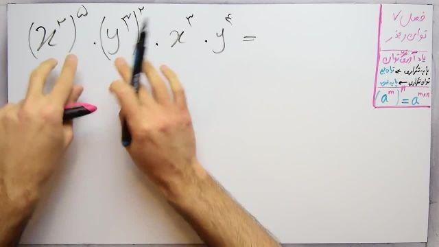 آموزش ریاضی پایه هشتم - فصل هفتم- بخش دوم -پرانتز توان دار و عبارت های جبری