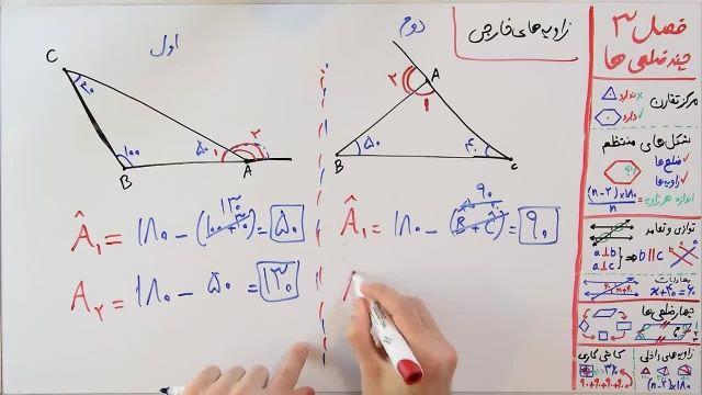 آموزش ریاضی پایه هشتم - فصل سوم- بخش پنجم - زاویه های خارجی
