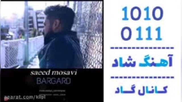 دانلود آهنگ برگرد از سعید موسوی