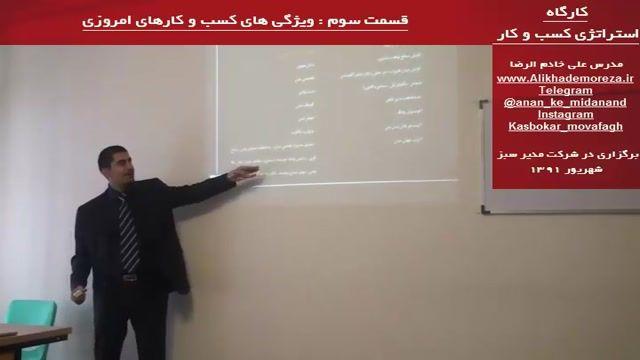 کارگاه آموزشی استراتژی راه اندازی و توسعه کسب و کار | علی خادم الرضا | قسمت سوم