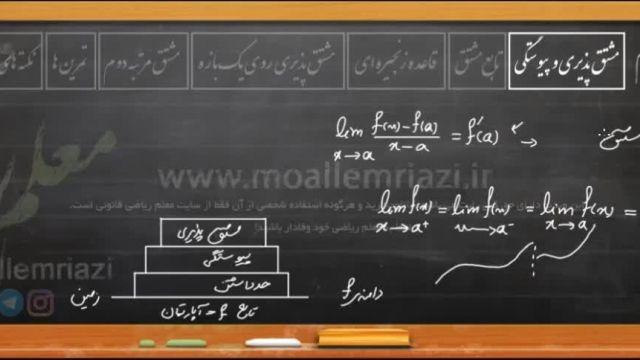 آموزش فصل چهارم ریاضی دوازدهم تجربی - درس دوم