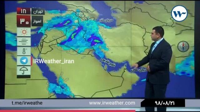 21 آبان ماه 98: گزارش کارشناس هواشناس آقای ضرابی( پیشبینی وضعیت آب و هوا)