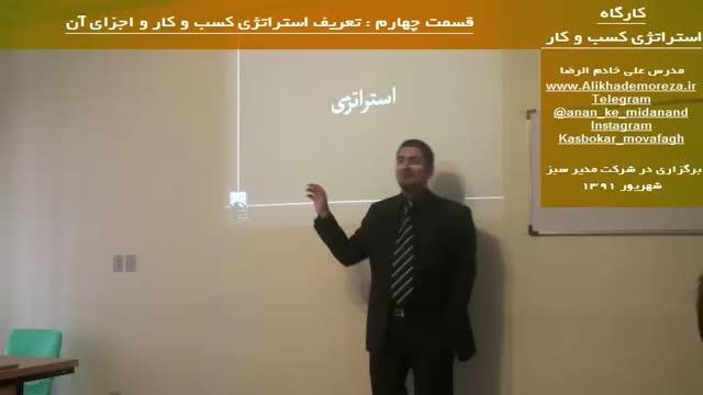 کارگاه آموزشی استراتژی راه اندازی و توسعه کسب و کار | علی خادم الرضا | قسمت چهار