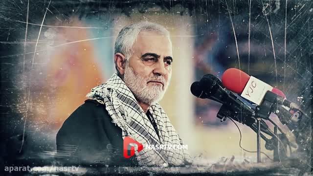 دستور مستقیم حاج قاسم سلیمانی