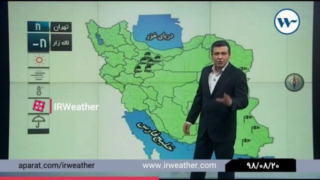 20 آبان ماه 98: گزارش کارشناس هواشناس آقای سرکرده( پیشبینی وضعیت آب و هوا)