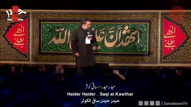 حیدر حیدر - محمود کریمی | English Urdu Arabic Subtitles
