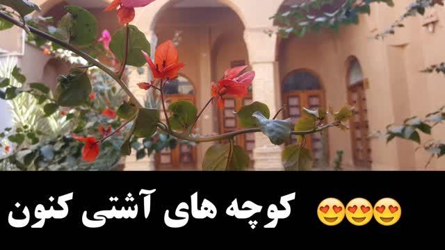 جاذبه ها و اماکن تاریخی و تفریحی وخانه ی قدیمی جهانشهر یزد