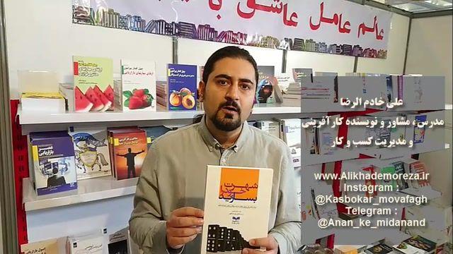 کتاب کار با علی خادم الرضا | فصل 2 قسمت 1 | معرفی شهرت خود را بسازید نوشته رابر