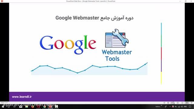آموزش کامل گوگل وبمستر تولز (سرچ کنسول)