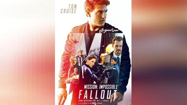 دانلود فیلم Mission Impossible Fallout 2018 – ماموریت غیرممکن 6 فال اوت