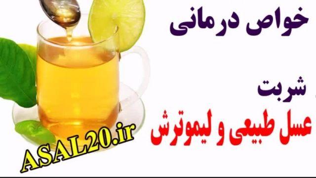 خواص لیمو و عسل طبیعی کوهستان دکتر عموشاهی درمان چاقی و آکنه و یبوست و ...
