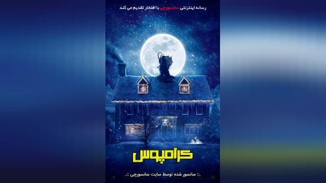 دانلود فیلم Krampus 2015 کرامپوس دوبله فارسی