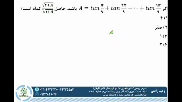 ریاضی یازدهم (دو زاویه مکمل)✏مدرس: مهندس راحتی