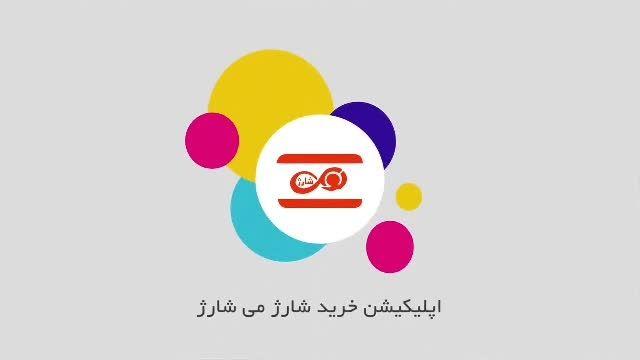 معرفی اپلیکیشن خرید شارژ و پرداخت قبوض می شارژ