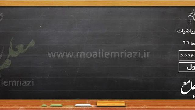 آموزش جامع ریاضیات کنکور تجربی - جلسه اول - مفاهیم مقدماتی احتمال