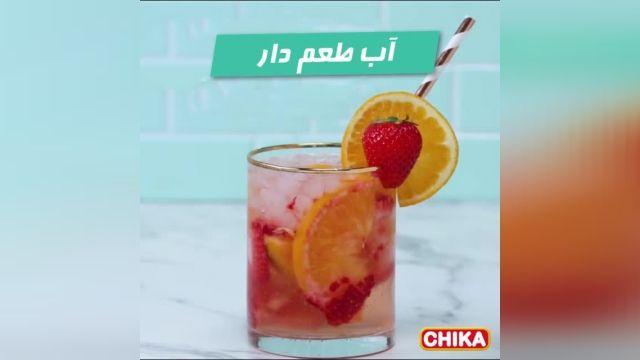 دستور آسان آشپزی:آب طعم دار
