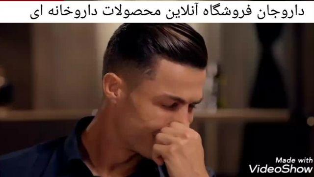 اشک های کریس رونالدو برای پدرش