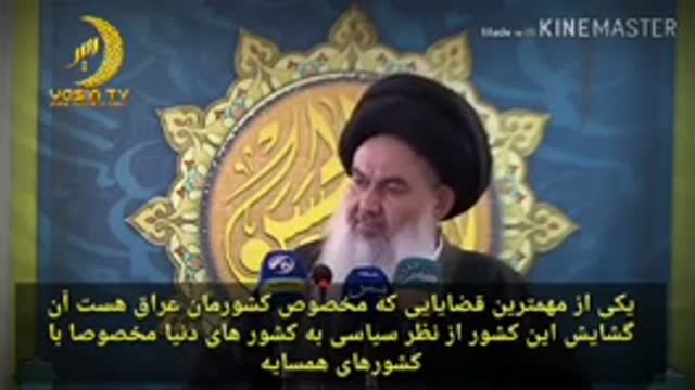تاثیر اتحاد دو ملت ایران و عراق بر زوال اسراییل امام جمعه بغداد