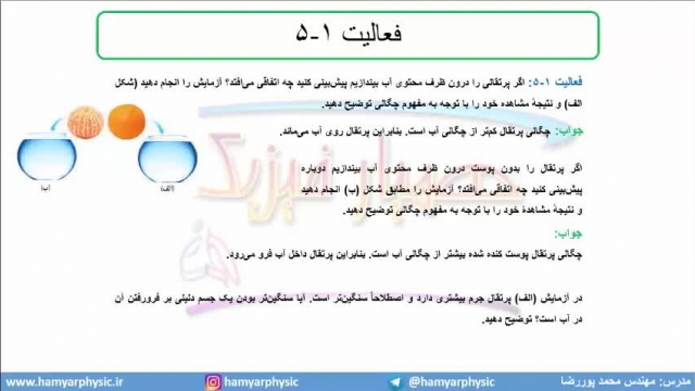جلسه 11 فیزیک نظام قدیم - چگالی 2 - مدرس محمد پوررضا