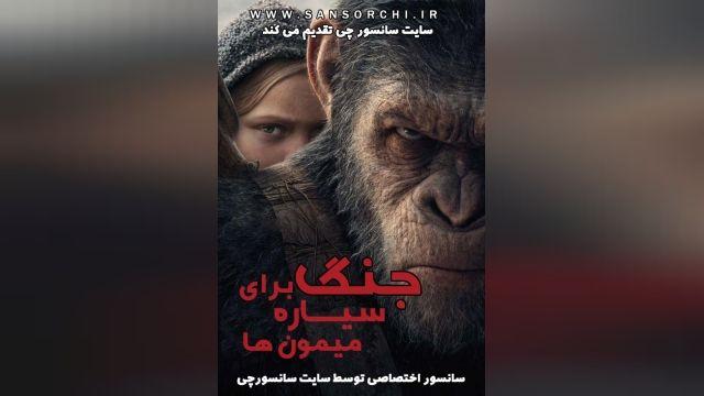 دانلود فیلم War For Planet Of The Apes 2017 جنگ برای سیاره میمون ها + زیرنویس
