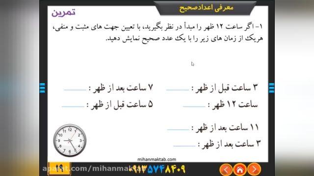 آموزش رایگان ریاضی پایه ششم - فصل 1 - عدد و الگوهای عددی قسمت  8