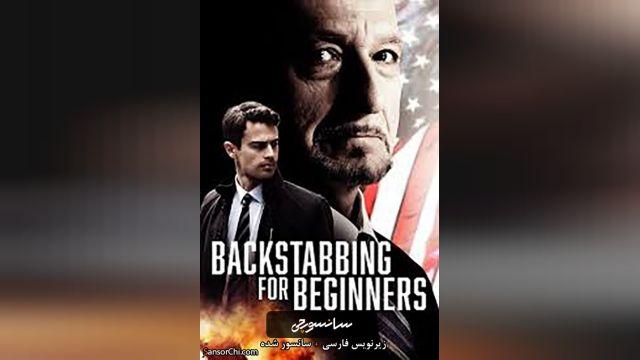 دانلود فیلم Backstabbing for Beginners 2017 (از پشت خنجر زدن برای تازه کارها)