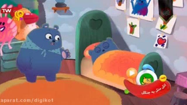 قصه های کودکانه جدید دوبله فارسی - بازی تنهایی