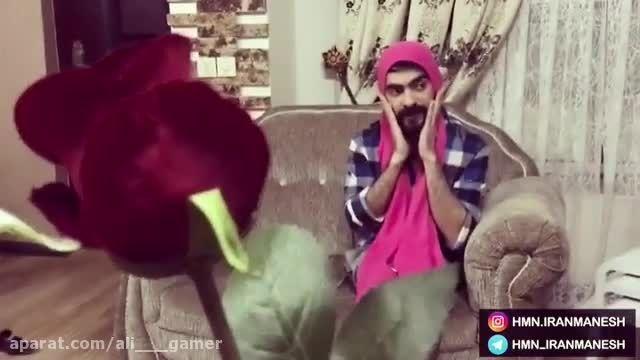 هومن ایرانمنش - کلیپ خنده دار و جالب قسمت 17