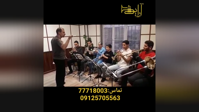 آموزش ترومپت_آموزشگاه موسیقی آوایش