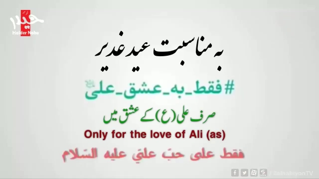 Only for the Love of Ali | فقط به عشق علی | عید غدیر
