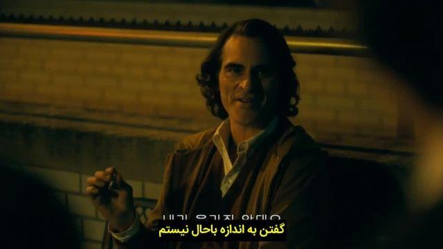 فیلم جوکر با زیرنویس چسبیده فارسی