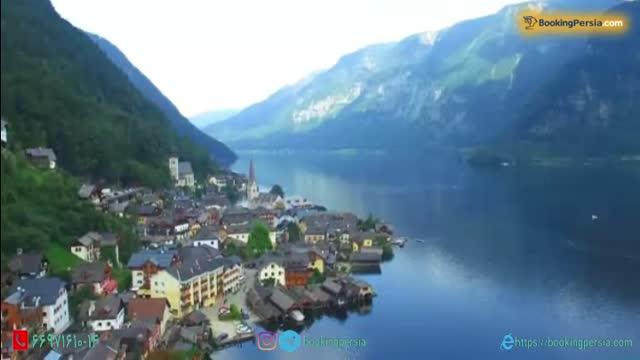 هال اشتات دهکده ای زیبا در اتریش در فهرست میراث فرهنگی یونسکو - بوکینگ پرشیا Boo