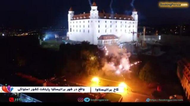 کاخ زیبای براتیسلاو در کشور اسلواکی - بوکینگ پرشیا