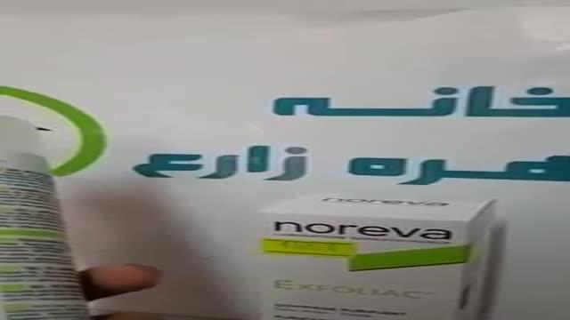 ژل اسکراب اکسفولیاک نوروا