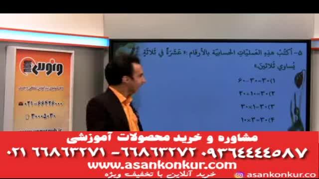 تست زنی جذاب عربی دهم استاد آزاده