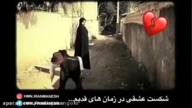 هومن ایرانمنش - کلیپ جالب و خنده دار قسمت 10