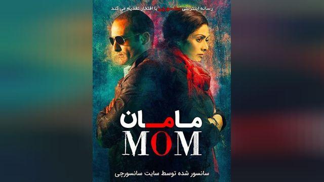 دانلود فیلم هندی مامان Mom 2017 سانسور شده + زیرنویس فارسی