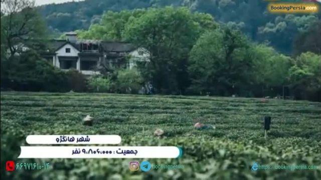 هانگژو شهری هفت هزارساله با طبیعتی دلپذیر - بوکینگ پرشیا