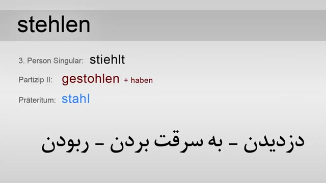 آموزش واژه های آلمانی به فارسی(قسمت 194)