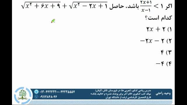 ریاضی دهم (قدرمطلق)✏مدرس: مهندس راحتی