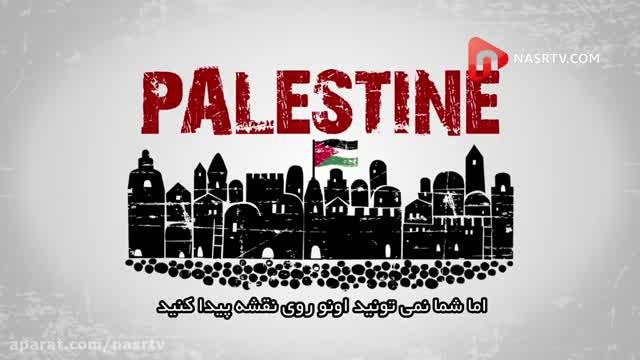 اسراییل؛ نابودی که موجود شد!!!