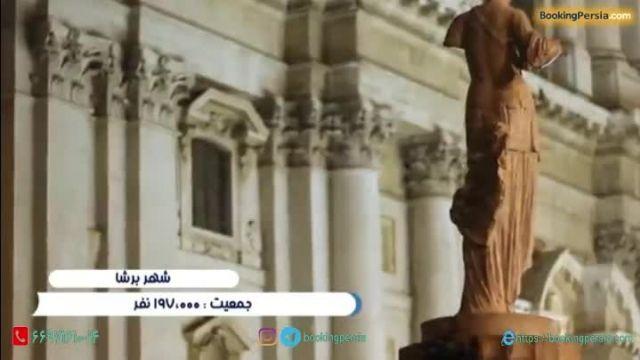 برشا جواهری زیبا در ناحیه لمباردی ایتالیا - بوکینگ پرشیا