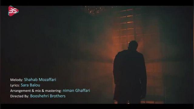 موزیک ویدئوی جدید شهاب مظفری - سی سالگی