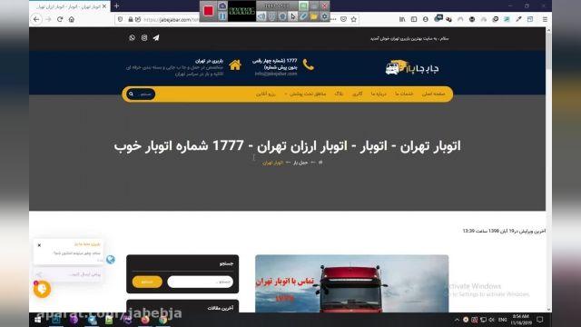 اتوبار تهران - اتوبار تهران جابه جا بار - تلفن 1777